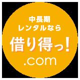 コピー機・複合機レンタルをご検討なら借り得っ!.com